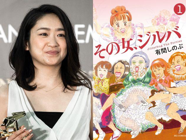 池脇千鶴さん(左)と『その女、ジルバ』(有間しのぶ、小学館)