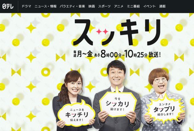 朝の情報番組『スッキリ』(日本テレビ系)は3月15日、小学校での肌着着用禁止の問題を取り上げた。