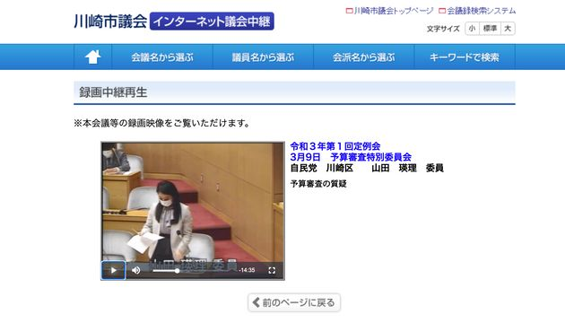山田瑛理議員が質問した