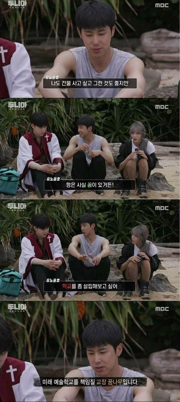 MBC '두니아' 영상
