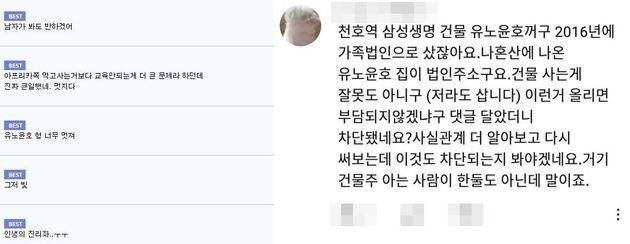 유노윤호 아버지 정씨는 2016년 가족법인명으로 송파구 풍납동 초역세권 빌딩을 163억원에