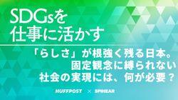 【Podcast】「らしさ」が根強く残る日本。固定観念に縛られない社会の実現には、何が必要?
