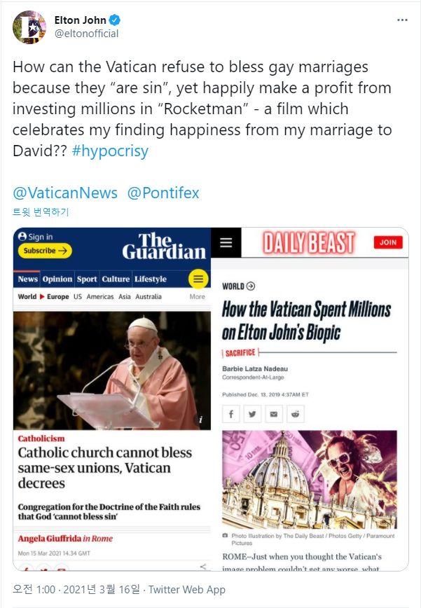 엘튼존은 교황청의 엘튼존 트위터