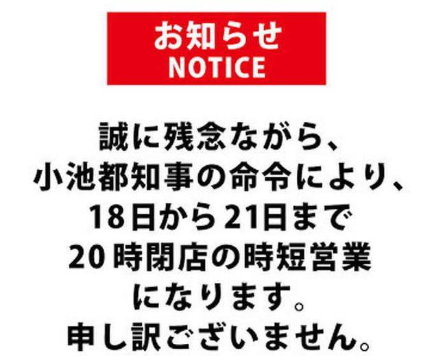 長谷川耕造代表取締役がFacebookで公開した画像