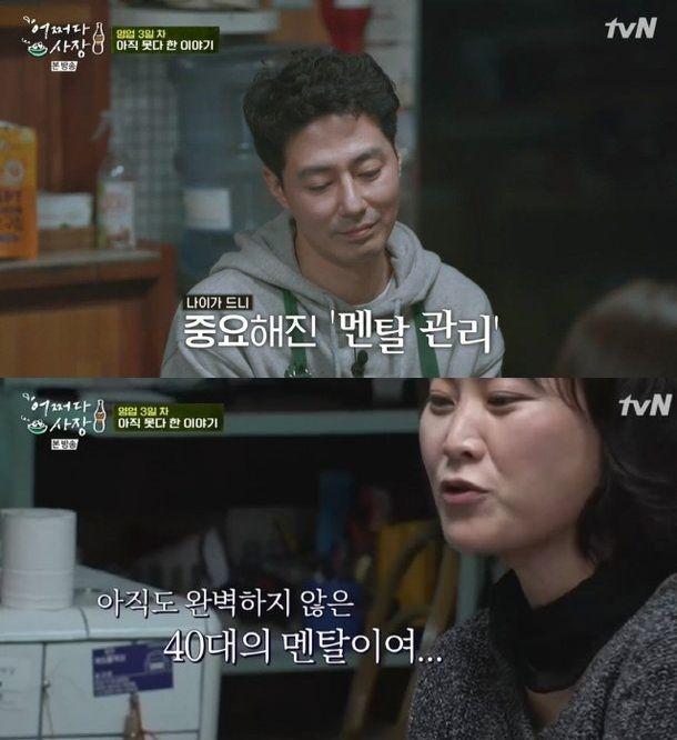 tvN '어쩌다 사장' 방송 영상