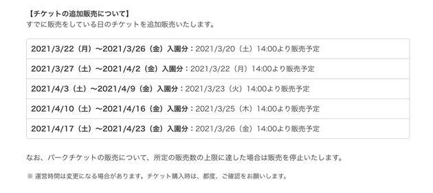 チケット 再販 ディズニー 【ディズニーチケットが取れない】予約のポイントを解説!売り切れ時間や再販についても!