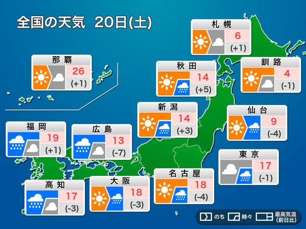全国の天気 20日(土)
