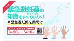 緊急避妊薬(アフターピル)の知識をすべての人に。啓発のためのクラファン、開始1日で100万円の支援集まる