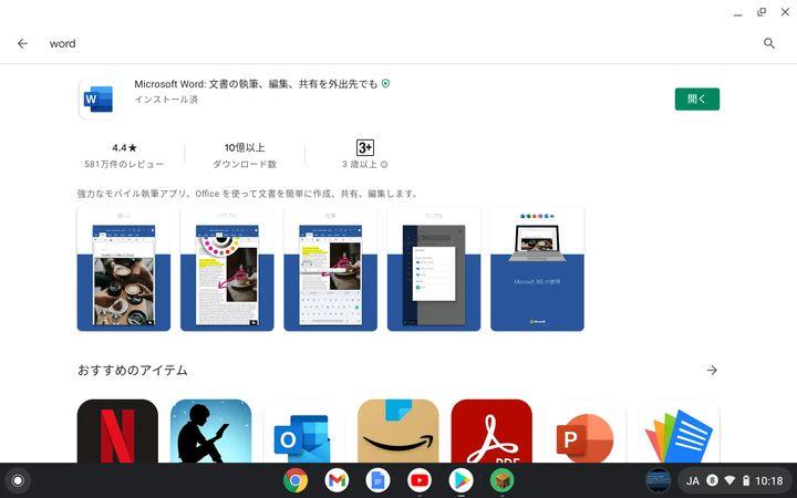 ChromebookでMicrosoft Wordアプリが使える