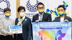 東京都に同性パートナーシップ制度を。小池都知事に要望書提出