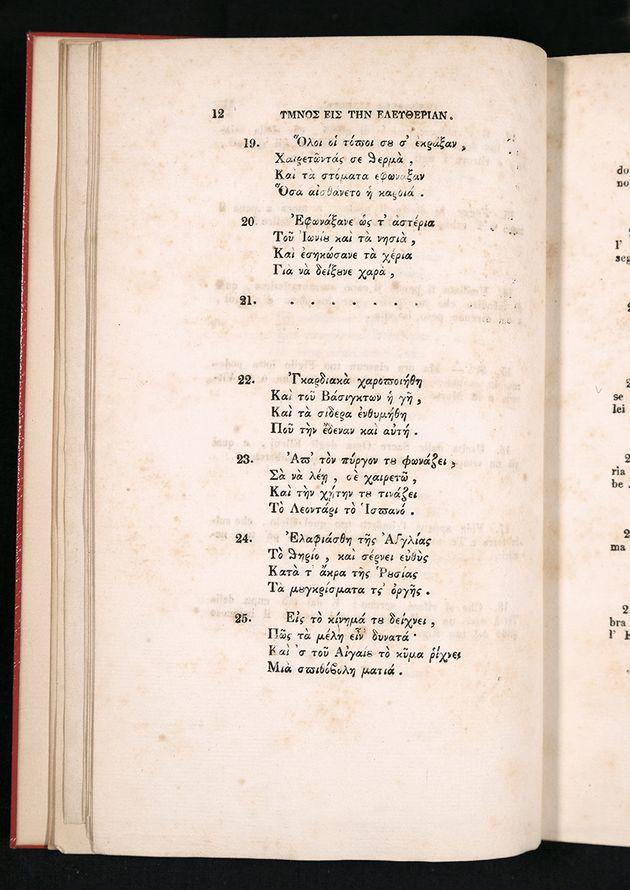 Ο Ύμνος εις την Ελευθερίαν του Διονυσίου Σολωμού, τυπωμένος στο Μεσολόγγι το 1823. Στροφή