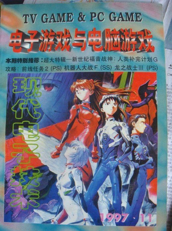 1997年、中国の雑誌で紹介された「エヴァンゲリオン」(峰岸宏行さん提供)