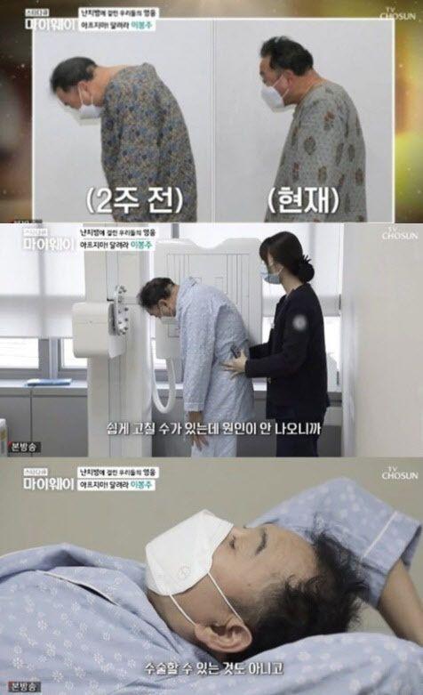 TV조선 '스타다큐 마이웨이'에서 투병 생활을 공개한