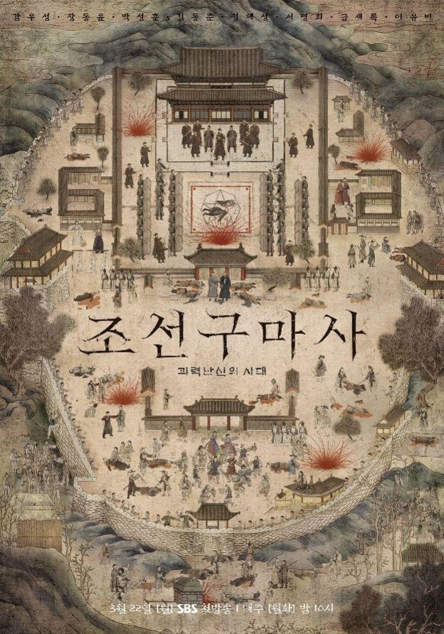 역사왜곡 논란에 휩싸인 SBS 드라마