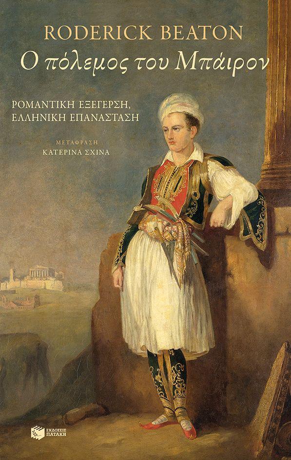 Δέκα βιβλία για την Επανάσταση του 1821: Συνομιλώντας με την
