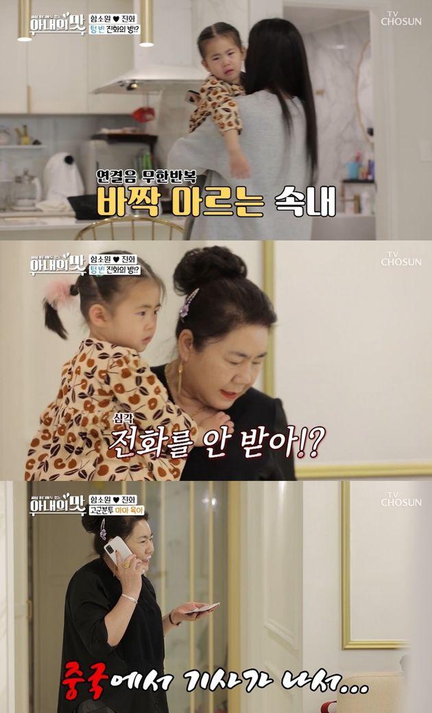 TV조선 '아내의 맛' 방송 영상