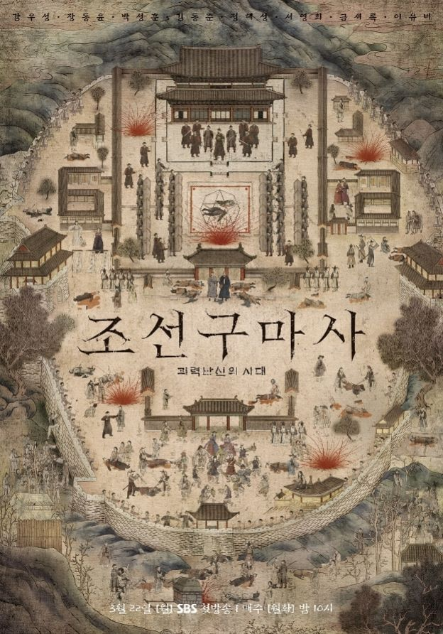 SBS '조선구마사'