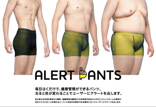 武部さんが率いる横浜市立大医学部のCDC(コミュニケーション・デザイン・センター)が開発した太ってきたら知らせてくれる「アラートパンツ」