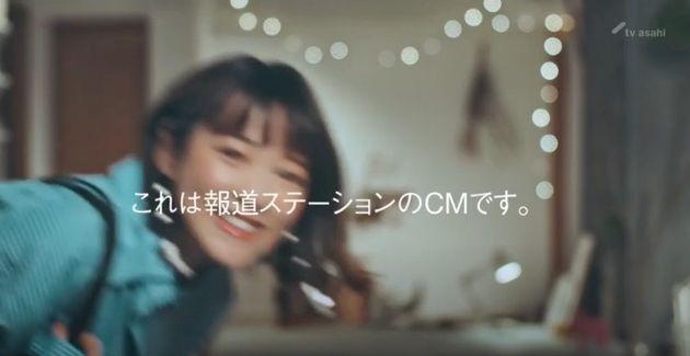 削除された『報ステ』のCM動画