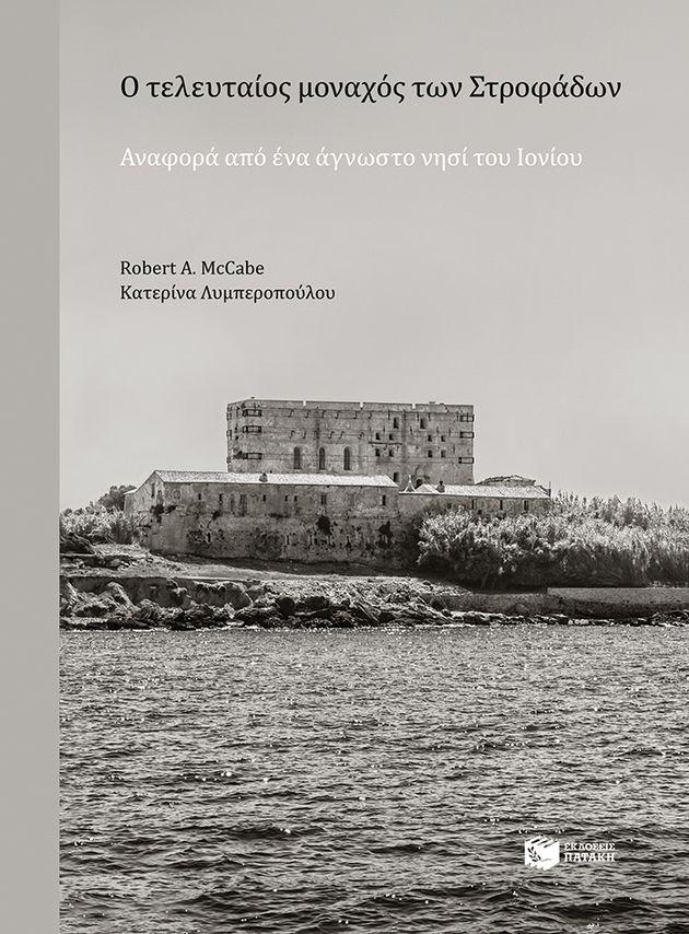 Βραβείο Ακαδημίας Αθηνών στον «Τελευταίο μοναχό των Στροφάδων» των Μακέιμπ -