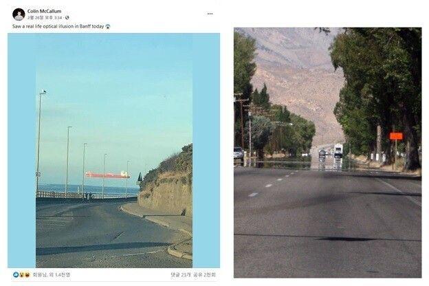 그림1. 왼쪽은 배가 바다 위의 하늘에 떠 있는 듯한 모습 / 오른쪽은 더운 날 도로에 물이 깔려 있는 듯한
