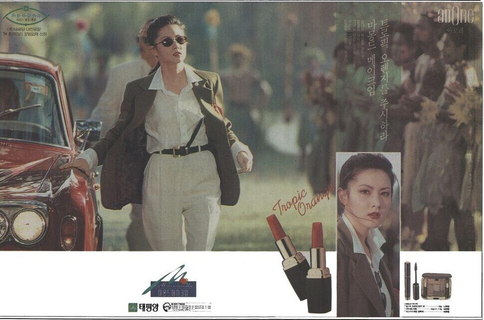 1994년 2월28일치 <한겨레>의 태평양 아모레 마몽드 '산소 같은 여자' 지면 광고. 이영애가 형사, 보디가드로 일하거나 운동, 사격 등으로 자신을...