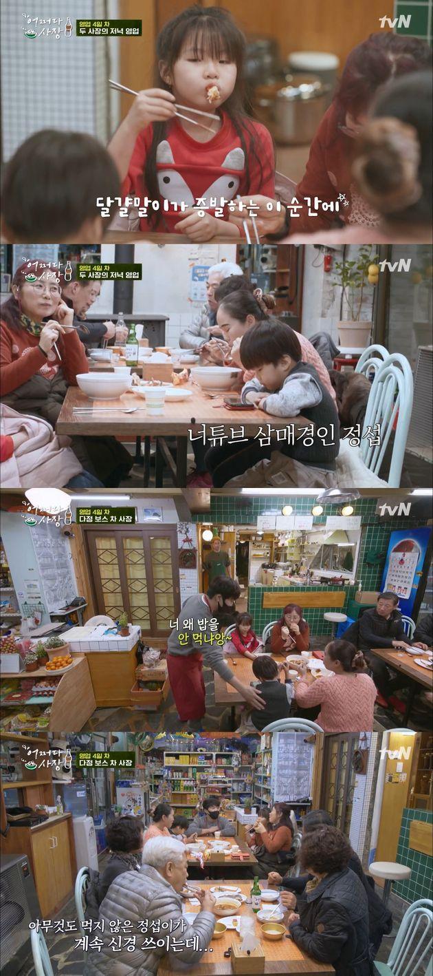 tvN '어쩌다
