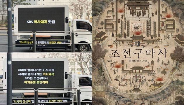 '조선구마사' 관련 트럭 시위
