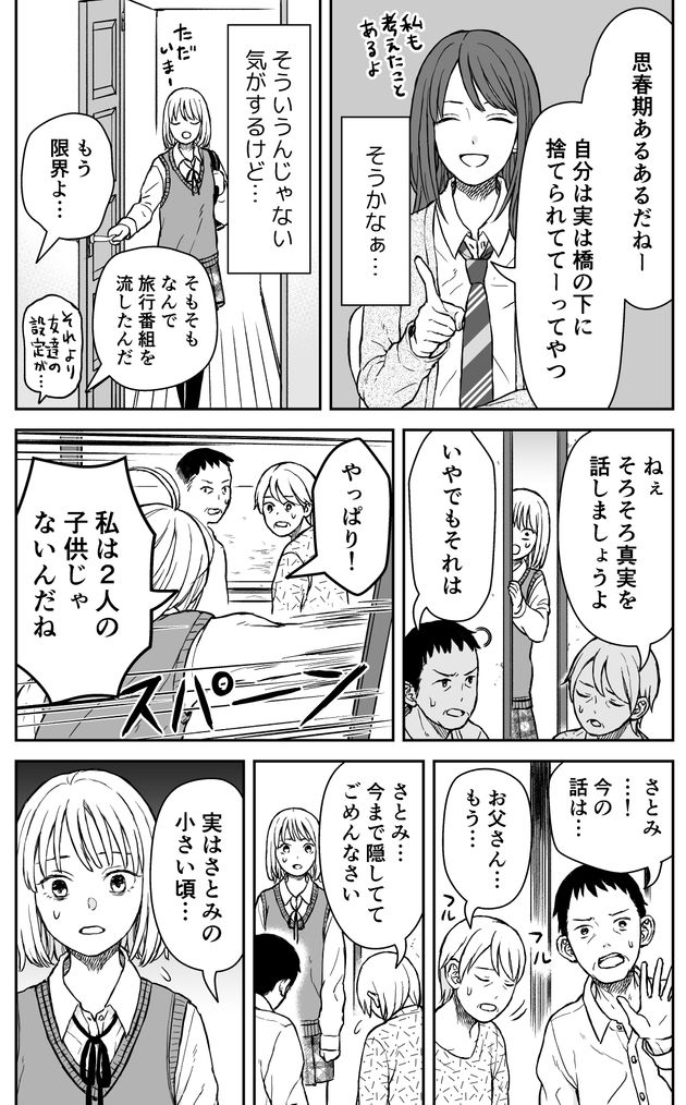 『両親のかくしごと』2ページ目