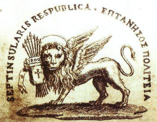 Η σημαία του πρώτου Ελληνικού κράτους, της Επτανήσου Πολιτείας, που ήταν η τροφός του 1821
