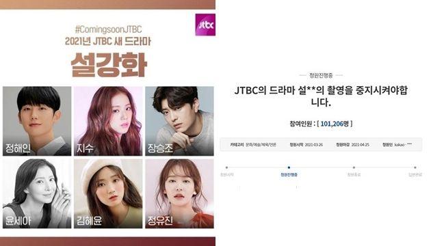 6월 방송을 앞둔 JTBC '설강화' 촬영 중단을 요구하는 국민청원이 10만명을 돌파했다.