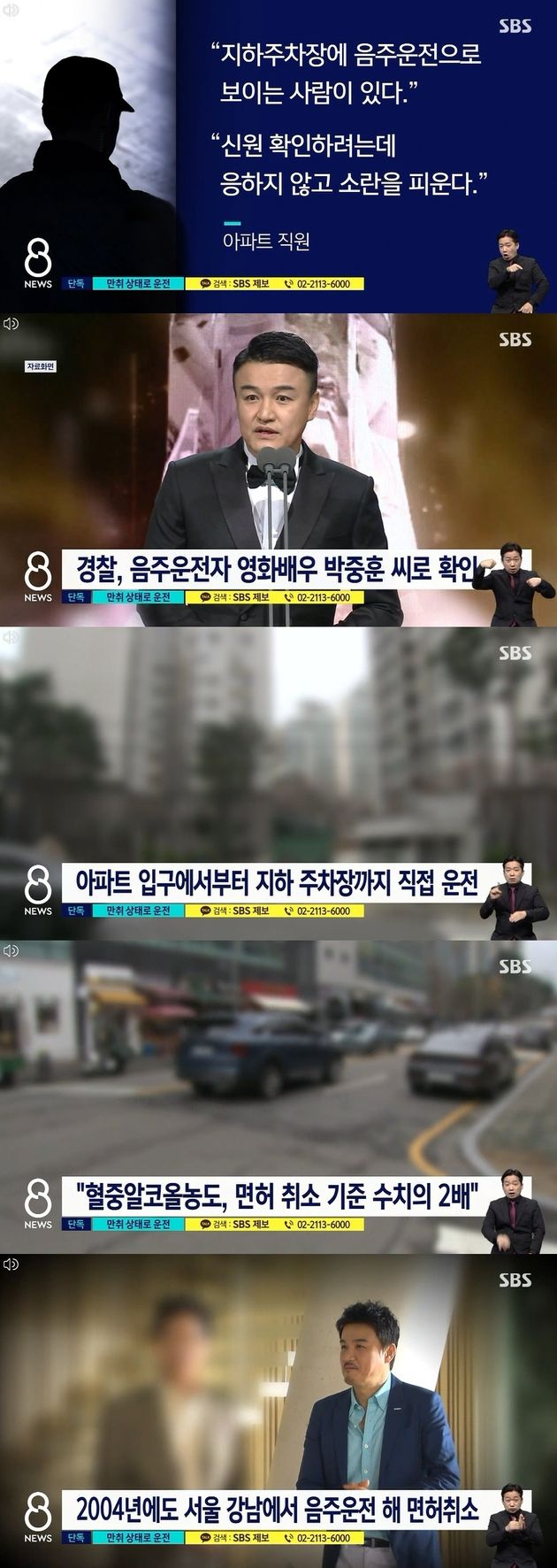 SBS 8 뉴스 보도