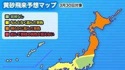 中国大陸から黄砂が飛来中 明日は北日本を中心に多く飛来
