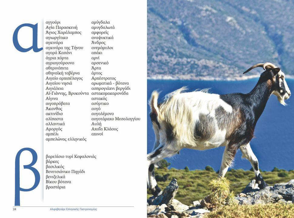 Από το Αλφαβητάρι Ελληνικής Γαστρονομίας