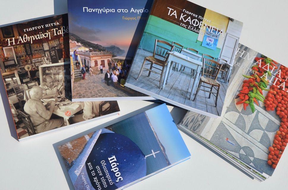 Εξώφυλλα βιβλίων που έχει συγγράψει ο Γιώργος Πίττας