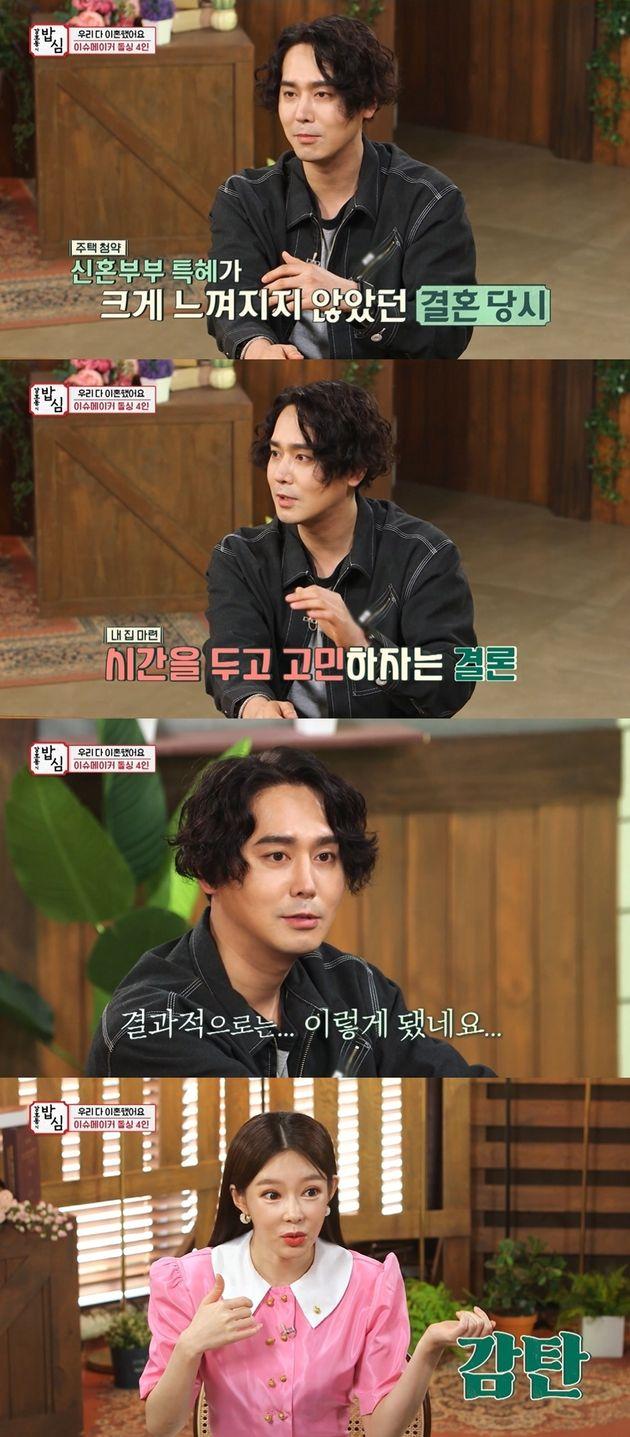 SBS플러스 '강호동의 밥심' 방송 영상
