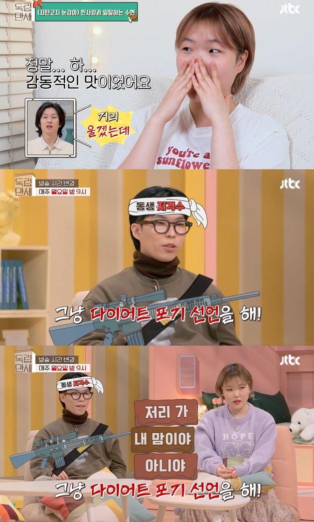 JTBC 예능 프로그램