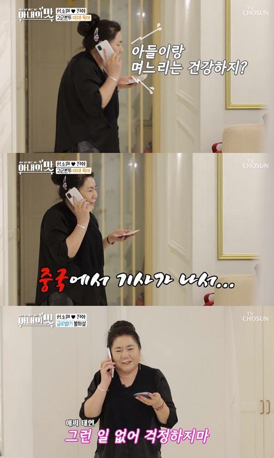 TV조선 '아내의맛' 방송화면