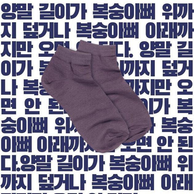 서울의 한 여자고등학교에서 이뤄진다는 '양말 복장' 규제