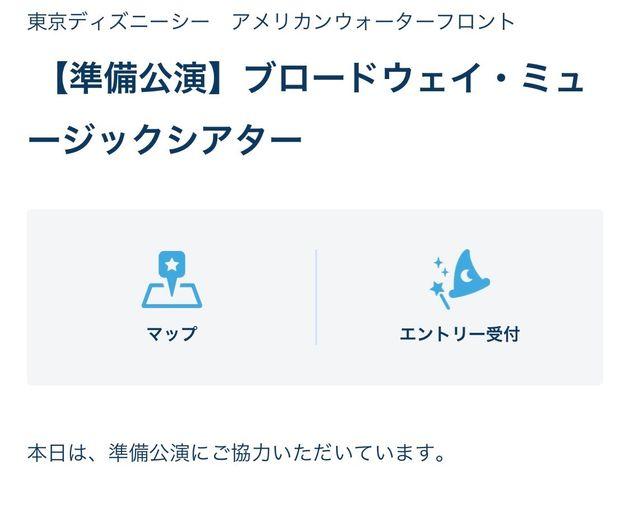 東京ディズニーシーの人気プログラム『ビッグバンドビート』に関する、3月30日午前時点での東京ディズニーリゾート公式アプリの表示
