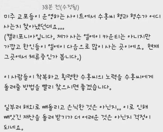 박수홍 유튜브 채널 댓글