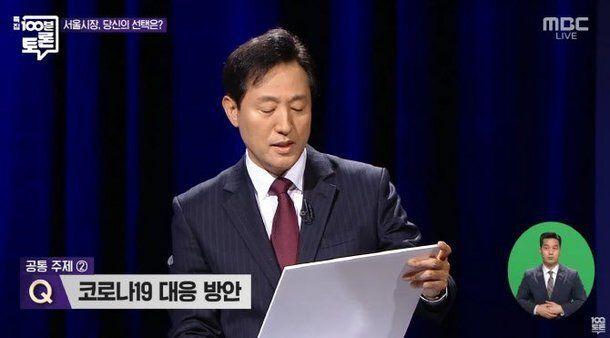 오세훈 서울시장선거 국민의힘