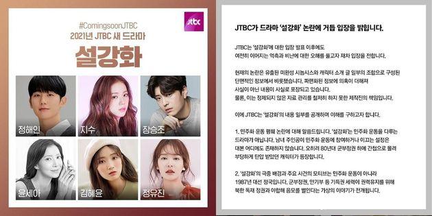 JTBC, JTBC 공식