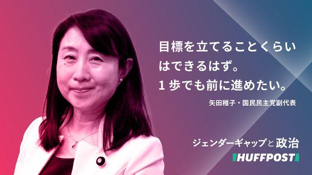 山本美雪/ハフポスト日本版