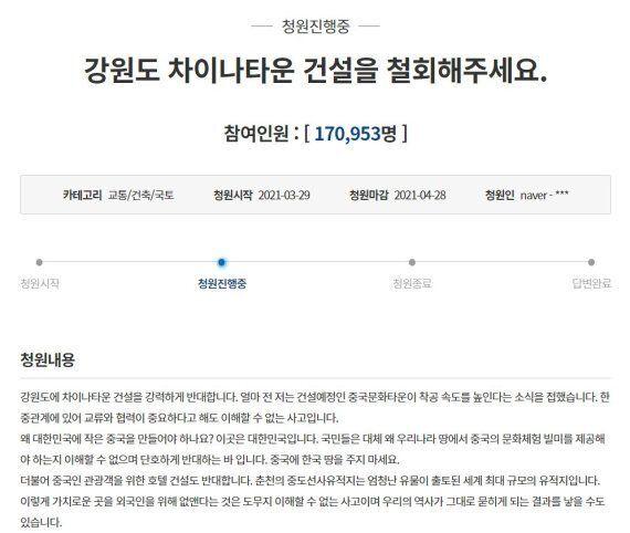 강원도 춘천에서 추진 중인 차이나타운 건설에 반대한다는 국민청원글이