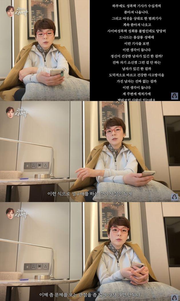 곽정은의 사생활 유튜브 영상