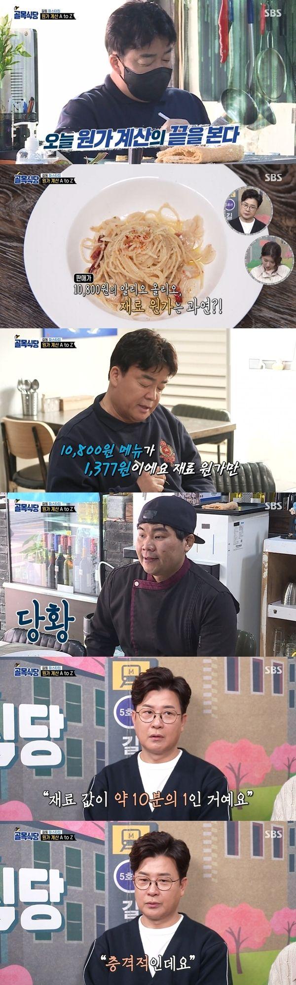 SBS '골목식당' 영상