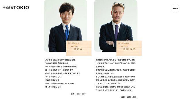 国分さんは副社長兼「企画」、松岡さんは副社長兼「広報」に!