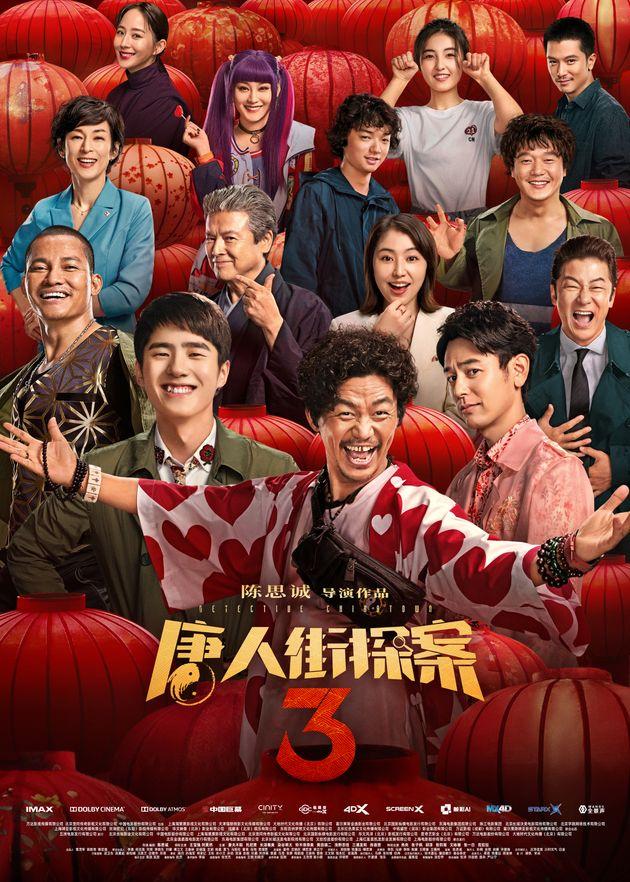 唐人街探案3のポスター。日本からも著名なキャストが参加した