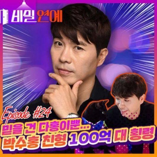 지난달 31일 SBS 뉴스 유튜브에는 '믿을 건 다홍이뿐... 박수홍 친형 100억대 횡령'이라는 제목의 영상이